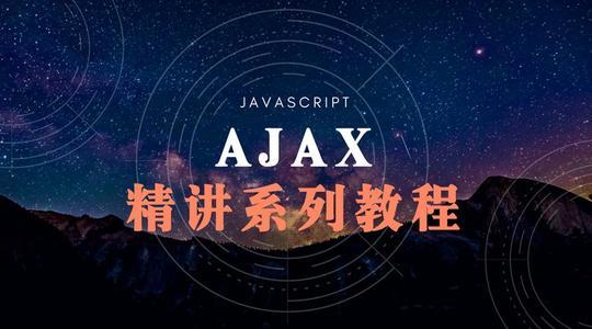 """使用Ajax获取数据,选择""""同步""""还是""""异步"""""""